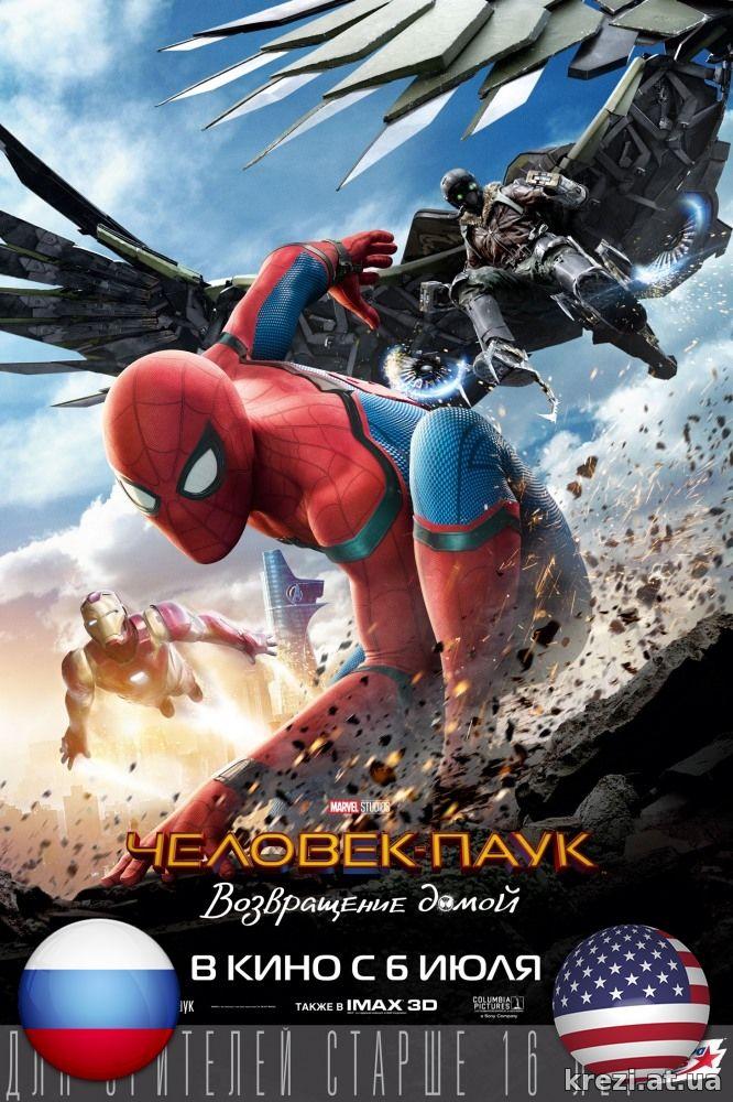 Человек-паук: Возвращение домой смотреть онлайн